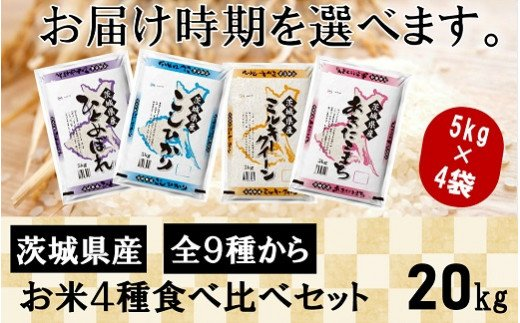<2021年8月上旬発送>【令和2年産】茨城県のお米4種食べくらべ20kgセット(5kg×4袋)