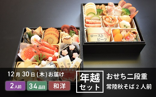 【12/30お届け】和洋2段 おせち茶蔵オリジナル6.5寸+年越しそばセット(限定100セット)