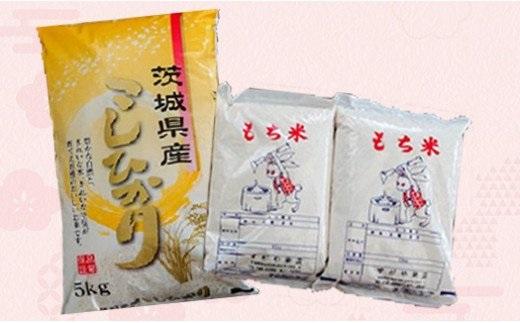 【令和2年産】境町産コシヒカリ5kgともち米ヒメノモチ3kgセット(計8kg)