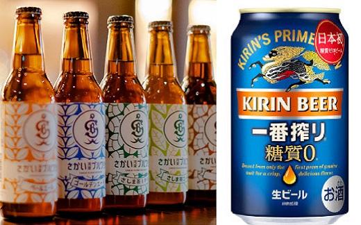 さかい河岸ブルワリー境町産クラフト地ビール&キリン一番搾り糖質ゼロ 飲み比べセット