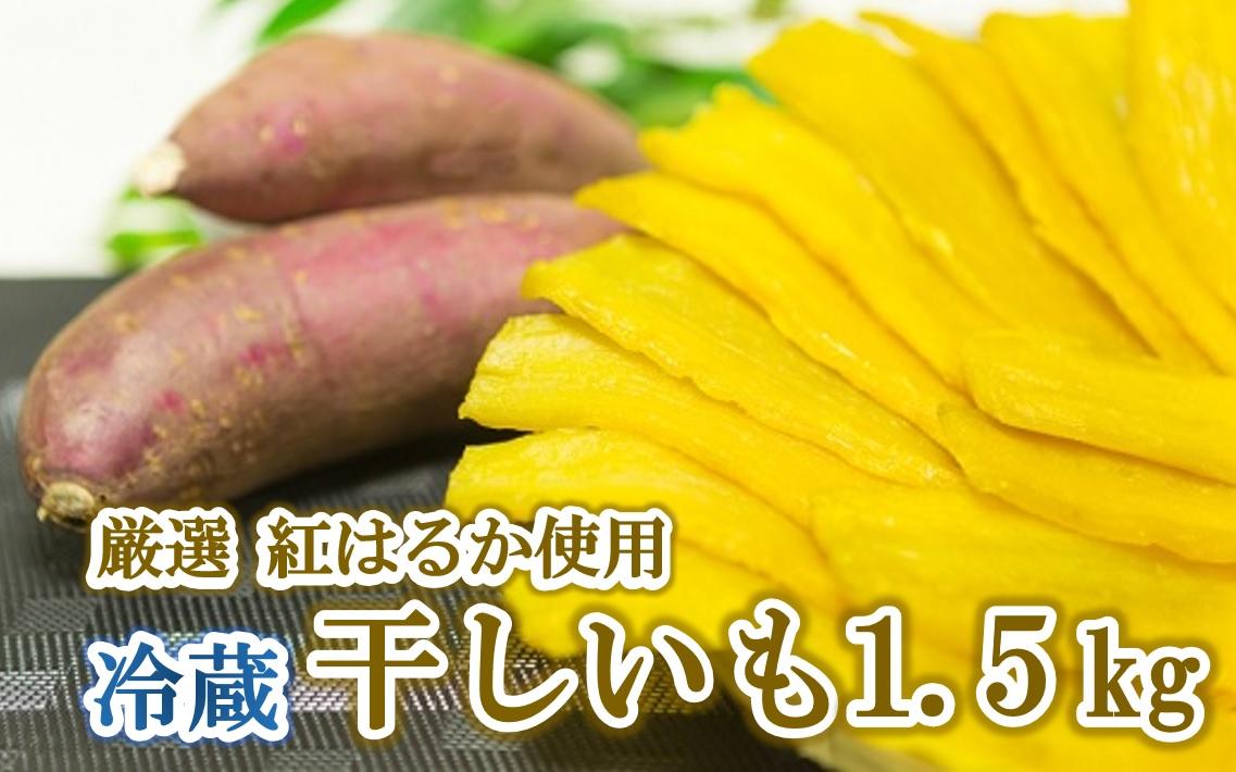 茨城県産 特撰干し芋たっぷり1.5kg(300g×5袋)|紅はるか使用 平干し 小分け