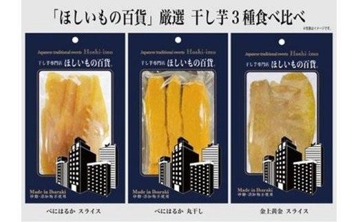 【先行予約】⼲し芋専⾨店「ほしいもの百貨」厳選3種⾷べくらべセット