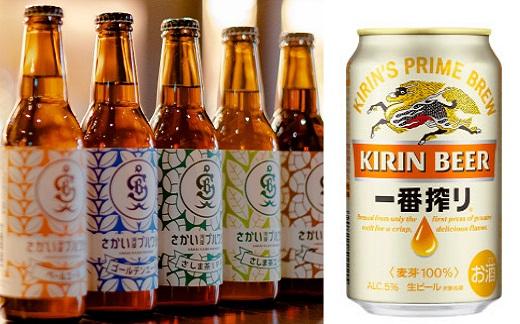 さかい河岸ブルワリー境町産クラフト地ビール&キリン一番搾り 飲み比べセット