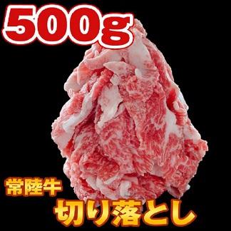 【コロナ支援品】常陸牛切り落とし 500g