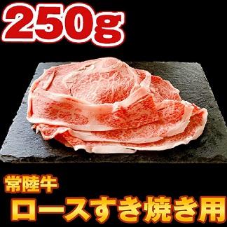 【コロナ支援品】常陸牛 ロース肉スライスすき焼き用 250g