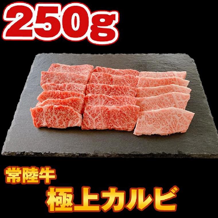 【コロナ支援品】常陸牛 極上カルビ 250g