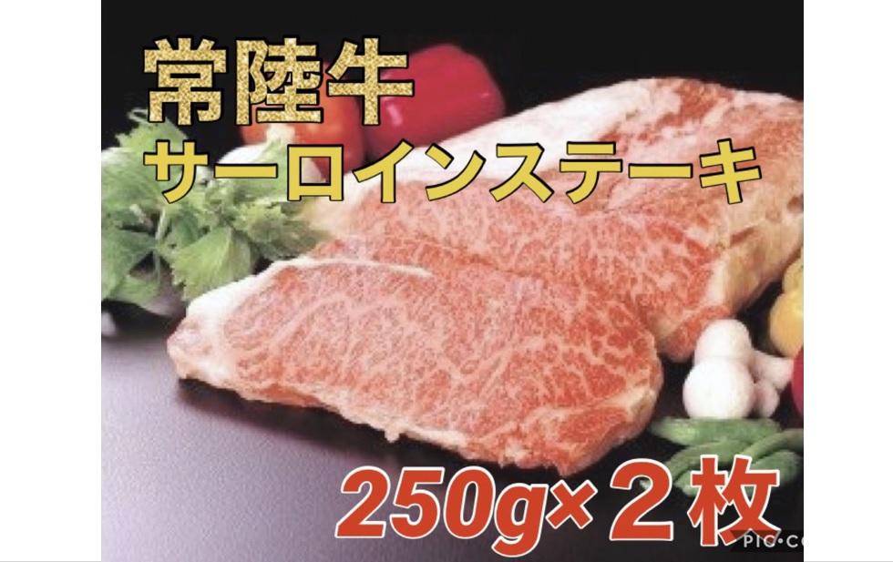 【コロナ支援品】A4・A5等級 常陸牛 サーロインステーキ500g(250g×2枚)