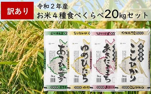 緊急支援 訳あり 【令和2年産】茨城県のお米4種食べくらべ20kgセット(5kg×4袋)