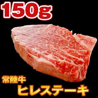 【コロナ支援品】常陸牛 ヒレステーキ150g×1枚