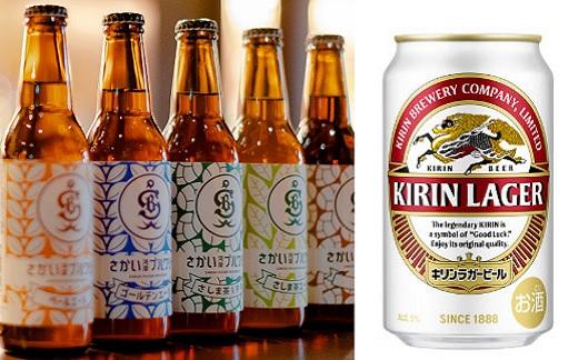 さかい河岸ブルワリー境町産クラフト地ビール&キリンラガービール 飲み比べセット