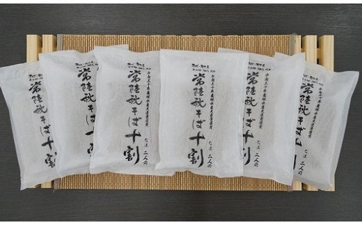農林水産大臣賞ファーマーの常陸秋そば 乾麺 12人前(1.5人前×8袋)境町産そば粉100%使用