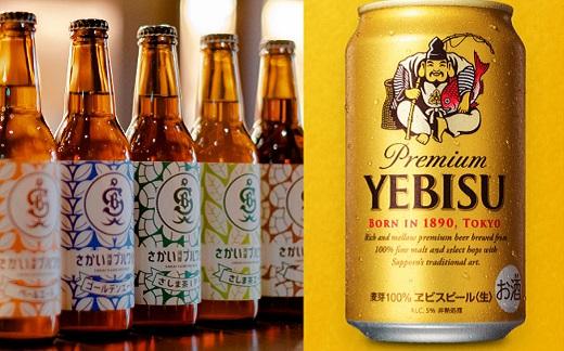 さかい河岸ブルワリー境町産クラフト地ビール&サッポロエビス 飲み比べセット