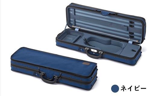 【東洋楽器】職人手作りの日本製バイオリンケース(ULオブロング) ネイビー