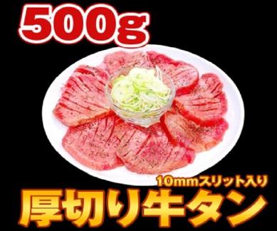 【コロナ支援品】厚切り牛タン塩味500g(10mmスライス)