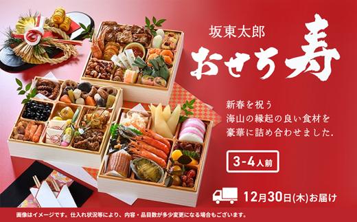 【12/30お届け】坂東太郎 おせち料理「寿」3段重(オリジナル食前酒付き)