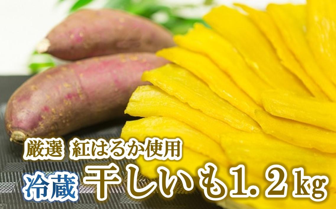 茨城県産 特選干し芋たっぷり1.2kg(300g×4袋)|紅はるか使用 平干し 国産 小分け