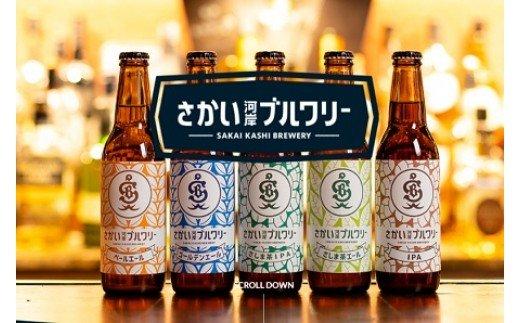 さかい河岸ブルワリー クラフトビール12本セット【JGBA2020金賞受賞】