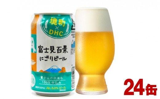 境町×DHC 富士見百景にごりビール350ml×24本