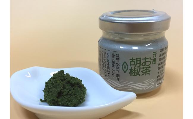 創業明治7年野口徳太郎商店 元祖お茶胡椒8個セット(45g×8個)