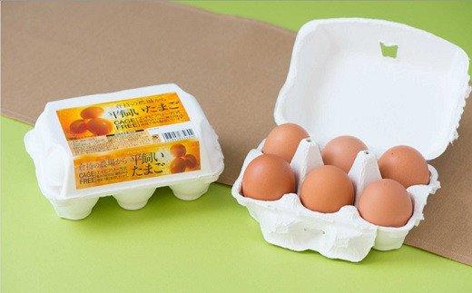 こだわりの平飼い卵30個(6個入り×5パック)