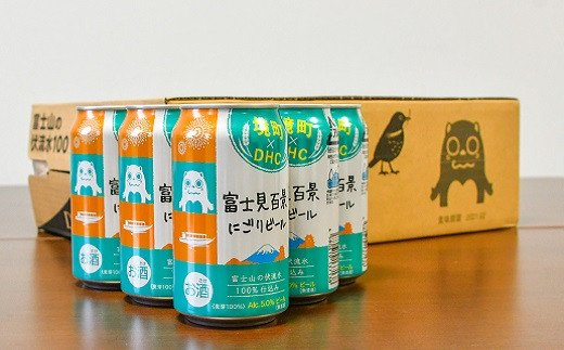 境町×DHC 富士見百景にごりビール350ml×48本