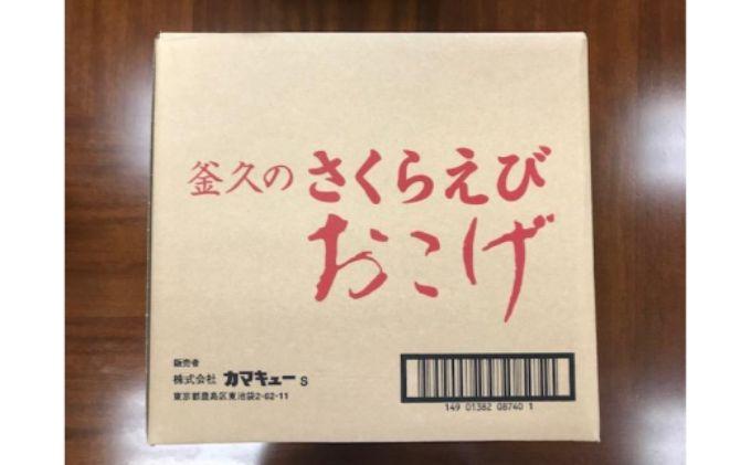 桜えびおこげ 75g×12袋