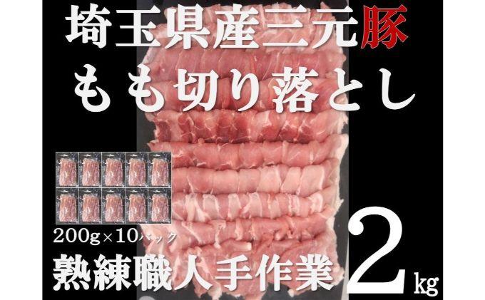 埼玉県産三元豚もも切り落とし 熟練職人手作業2kg