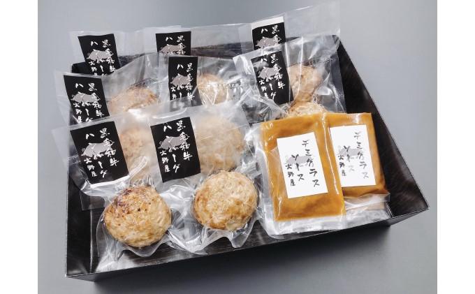 肉匠大野屋特製 黒毛和牛ハンバーグ(8ヶ入り)