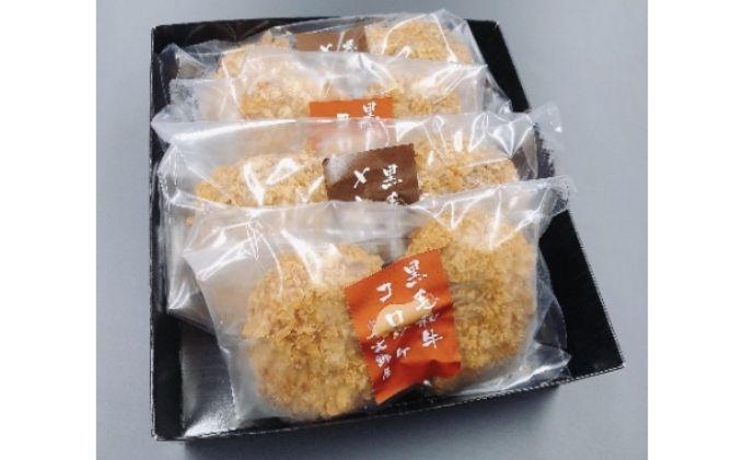 肉匠大野屋特製 黒毛和牛コロッケ・メンチ詰め合わせ(8ヶ入り)