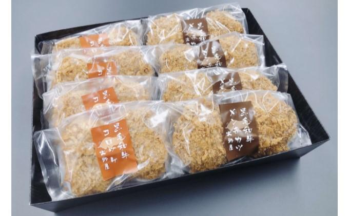肉匠大野屋特製 黒毛和牛コロッケ・メンチ詰め合わせ(16ヶ入り)