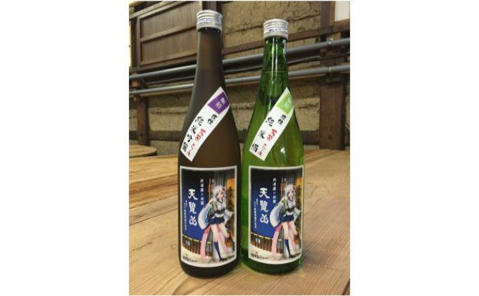 天覧山 「純米酒」「純米吟醸」2本セット