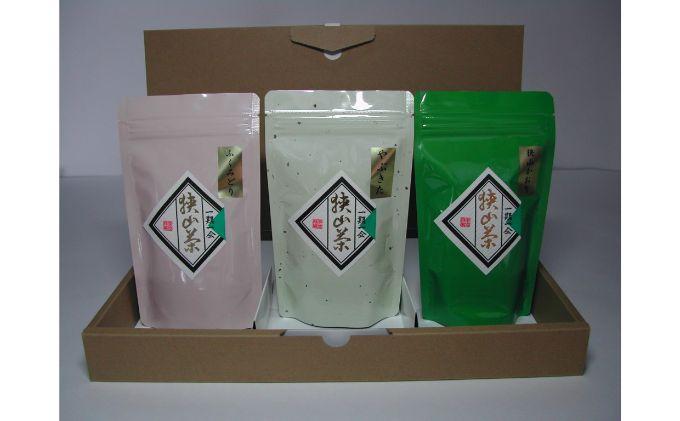 狭山茶 飯能産の煎茶 三品種セット