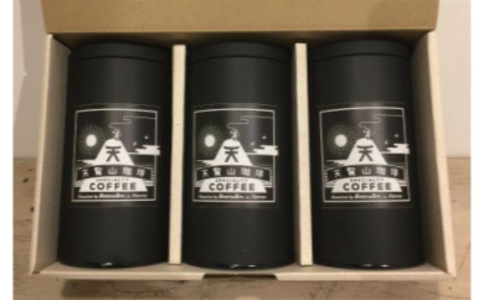 天覧山ハイキングコーヒー≪缶入りコーヒー豆 3缶≫