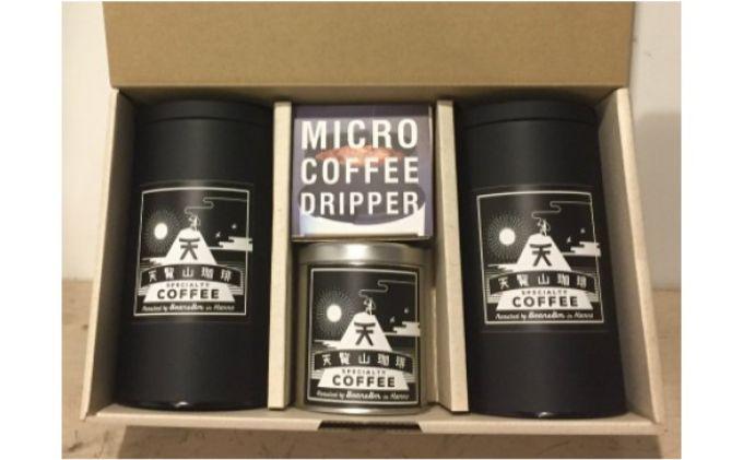 天覧山ハイキングコーヒー≪缶入りコーヒー豆2缶+携帯用缶セット≫