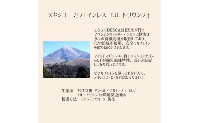 珈琲豆 カフェインレス 400g 【粉】 カフェインレス メキシコ エル トリウンフォ