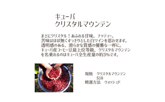 珈琲豆 中煎り 2種×200g 【豆】 キューバクリスタルマウンテン エチオピアイルガチェフェ