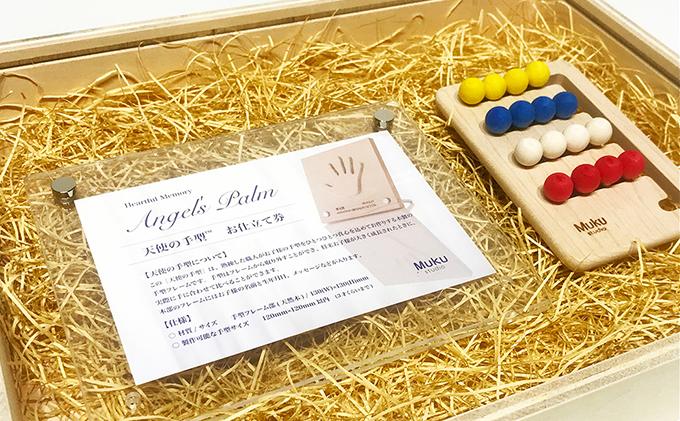 子どもの成長を手型に。オリジナル手型フレームと木のおもちゃのセット(木箱BOX入り)