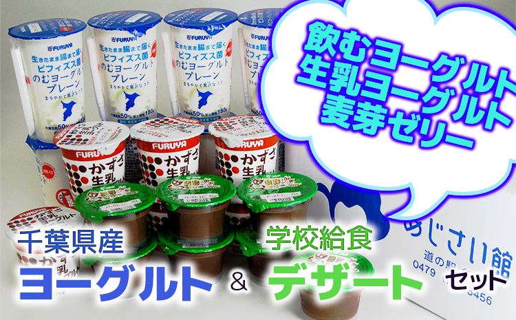 TKOB0-034 千葉県産ヨーグルト、学校給食デザートセット