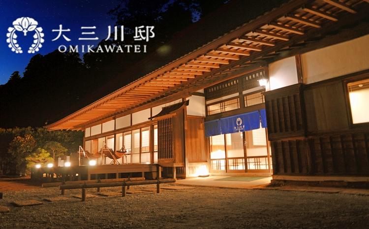 TKOO7-001 大三川邸(食事付プラン)※WEB予約宿泊券