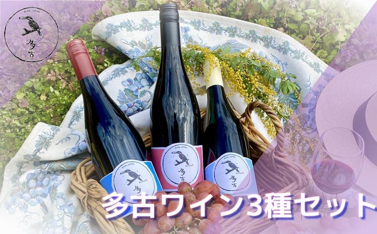 TKOD6-001 多古ワイン3本セット 3種類1本ずつ ピンクラベル・マスカットベーリーA/水色ラベル 濃青ラベル・山ぶどう 日本ワイン