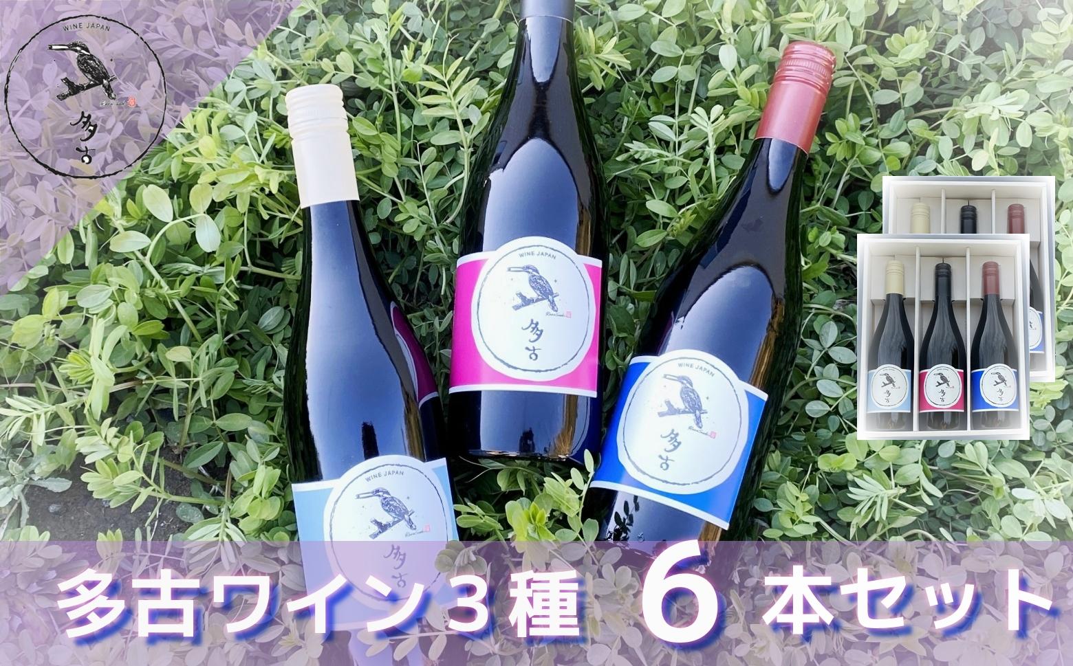 TKOH0-001 多古ワイン6本セット ピンクラベル・マスカットベーリーA/水色ラベル 濃青ラベル・山ぶどう 日本ワイン