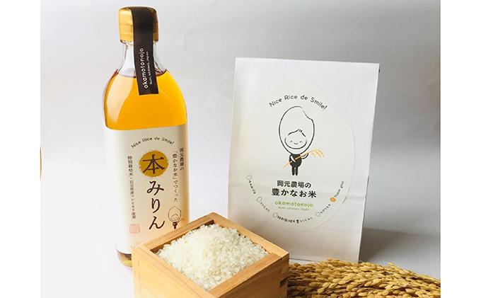 お米農家の本みりんと特別栽培米1キロ