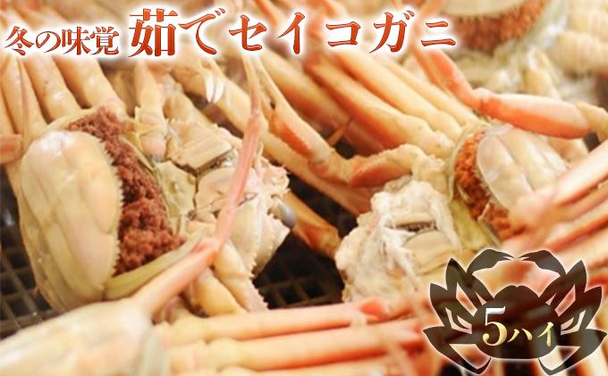 冬の味覚 茹でセイコガニ(メス) 5ハイ