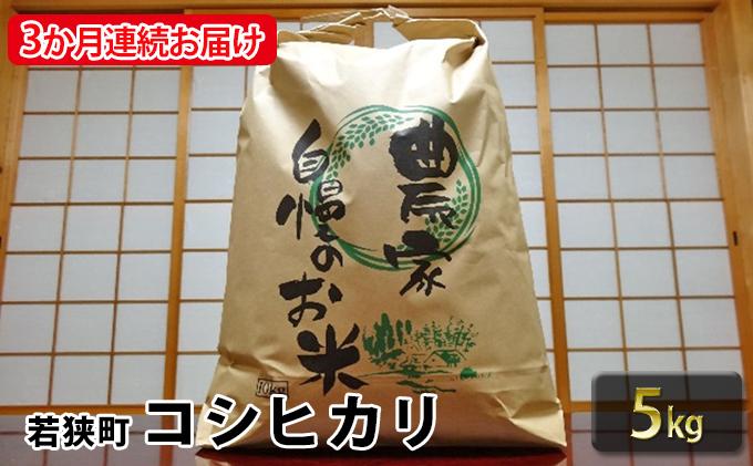【3ヶ月連続】令和3年産福井県若狭町コシヒカリ(一等米)5kg(山心ファーム)