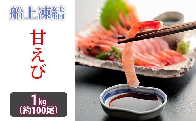 【お歳暮】日本海甘えび 子無し 1kg【500g(約50尾)×2箱】