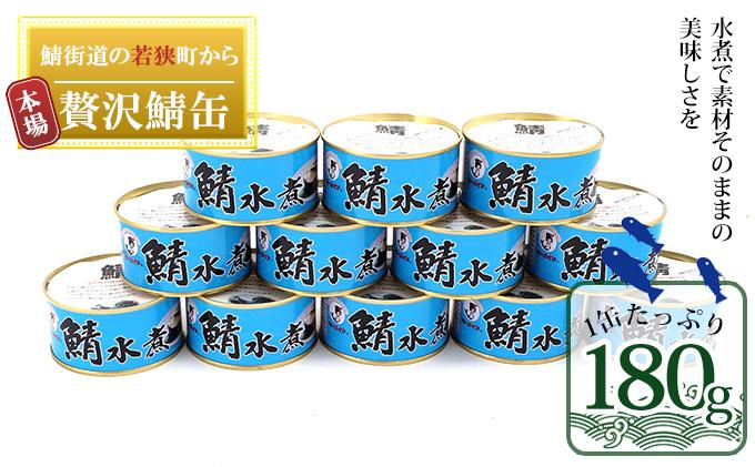 【お歳暮】若狭の鯖缶 12缶セット(水煮)