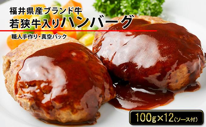 若狭牛入り手作りハンバーグセット(12個入)【ハンバーグ用ソース付】