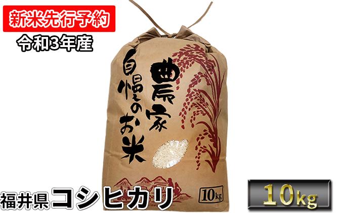 【令和3年産 新米先行受付】 福井県若狭町コシヒカリ(1等米)10kg(苧営農組合)