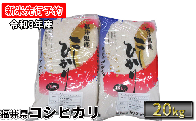 【令和3年産 新米先行受付】 福井県若狭町コシヒカリ(1等米)20kg