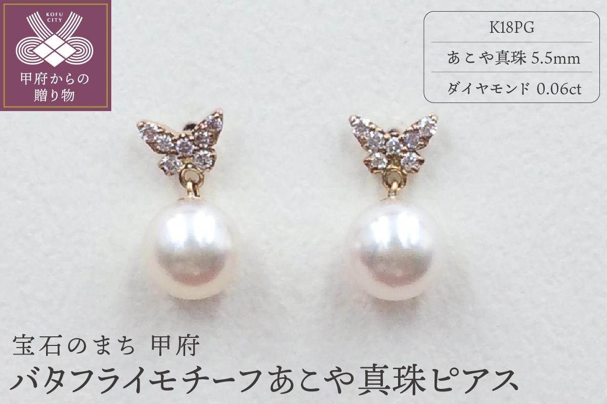 K18 バタフライモチーフあこや真珠5.5mmピアス【K18 ピンクゴールド】